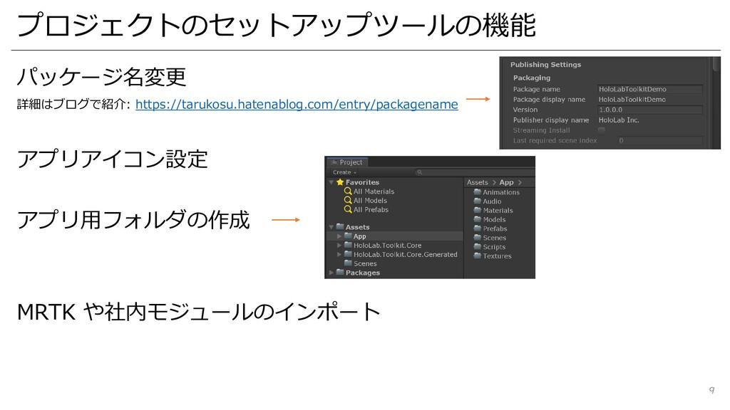 プロジェクトのセットアップツールの機能 パッケージ名変更 詳細はブログで紹介: https:/...