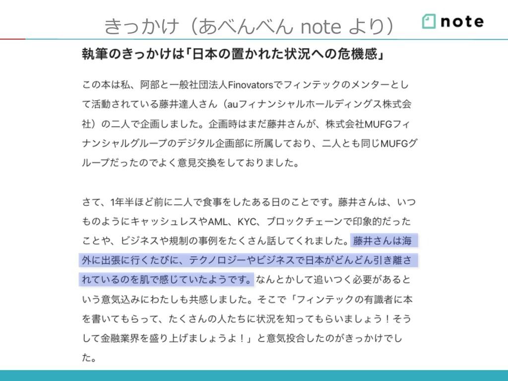 きっかけ(あべんべん note より)