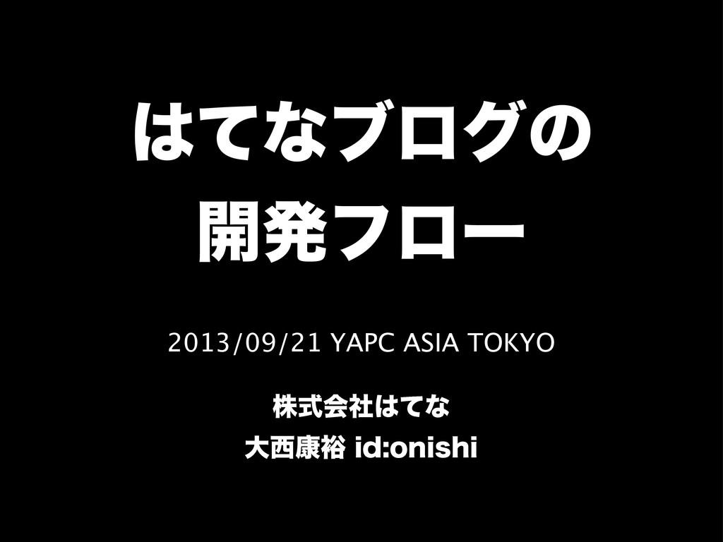 2013/09/21 YAPC ASIA TOKYO גࣜձࣾͯͳ େ߁༟JEPOJT...