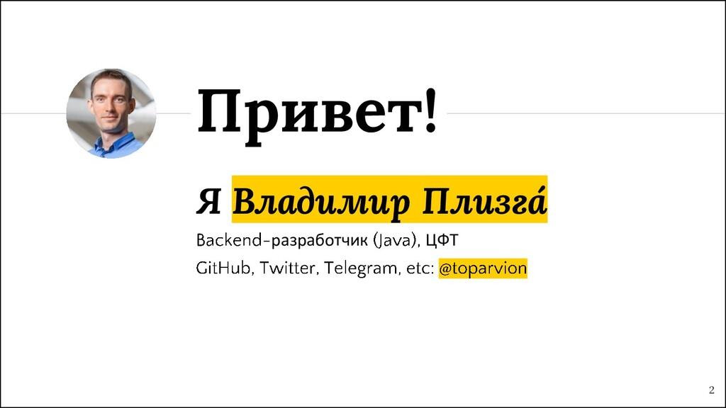 Я Владимир Плизгá разработчик ЦФТ Привет! 2