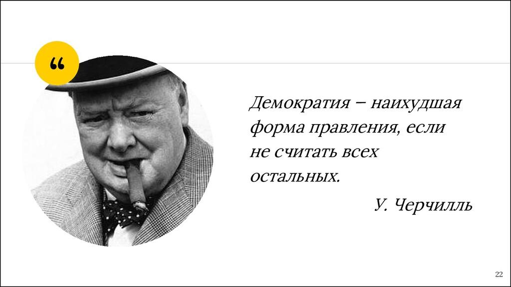 Демократия — наихудшая форма правления, если не...