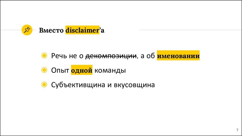 Вместо disclaimer'а ◉ Речь не о декомпозиции а ...