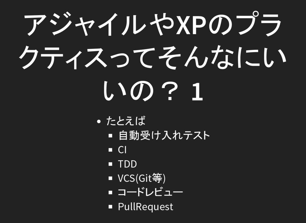 アジャイルやXPのプラ クティスってそんなにい いの? 1 たとえば 自動受け入れテスト CI...