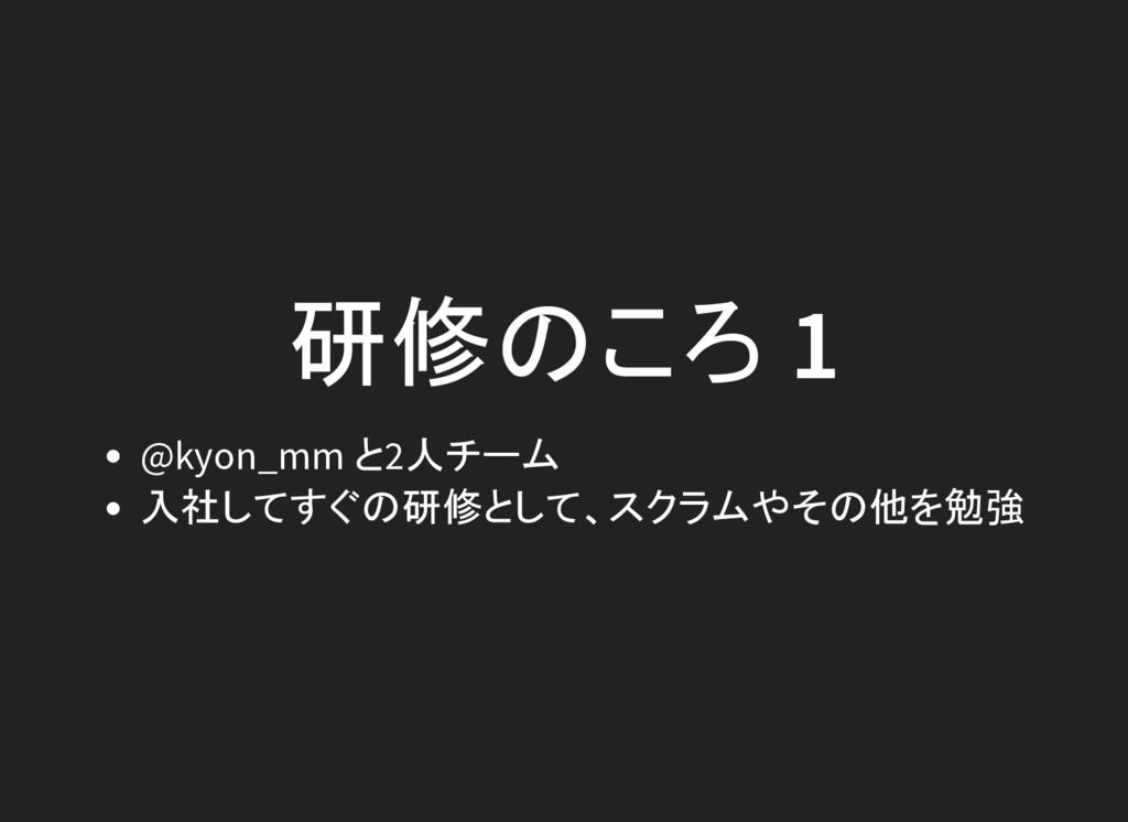 研修のころ 1 @kyon_mm と2人チーム 入社してすぐの研修として、スクラムやその他を勉強