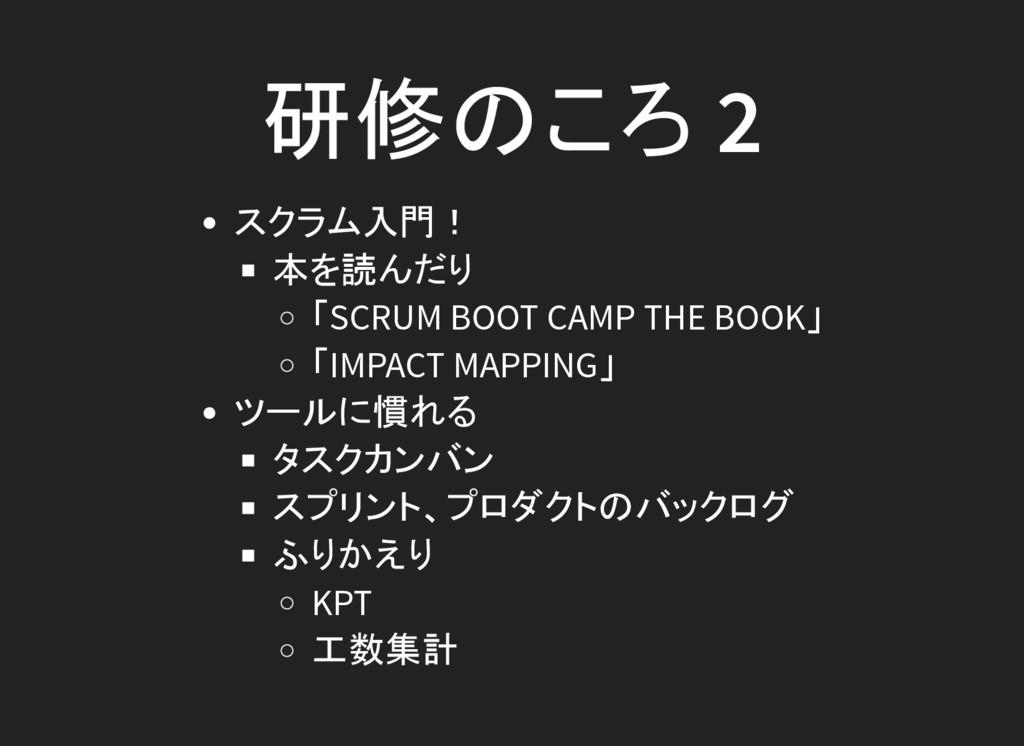 研修のころ 2 スクラム入門! 本を読んだり 「SCRUM BOOT CAMP THE BOO...