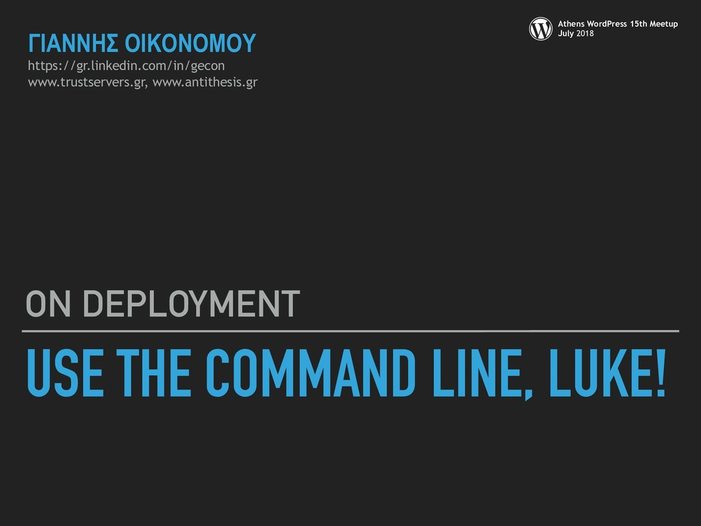 USE THE COMMAND LINE, LUKE! ON DEPLOYMENT ΓΙΑΝΝ...
