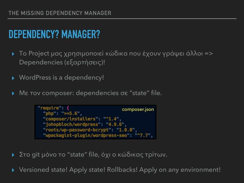 THE MISSING DEPENDENCY MANAGER DEPENDENCY? MANA...