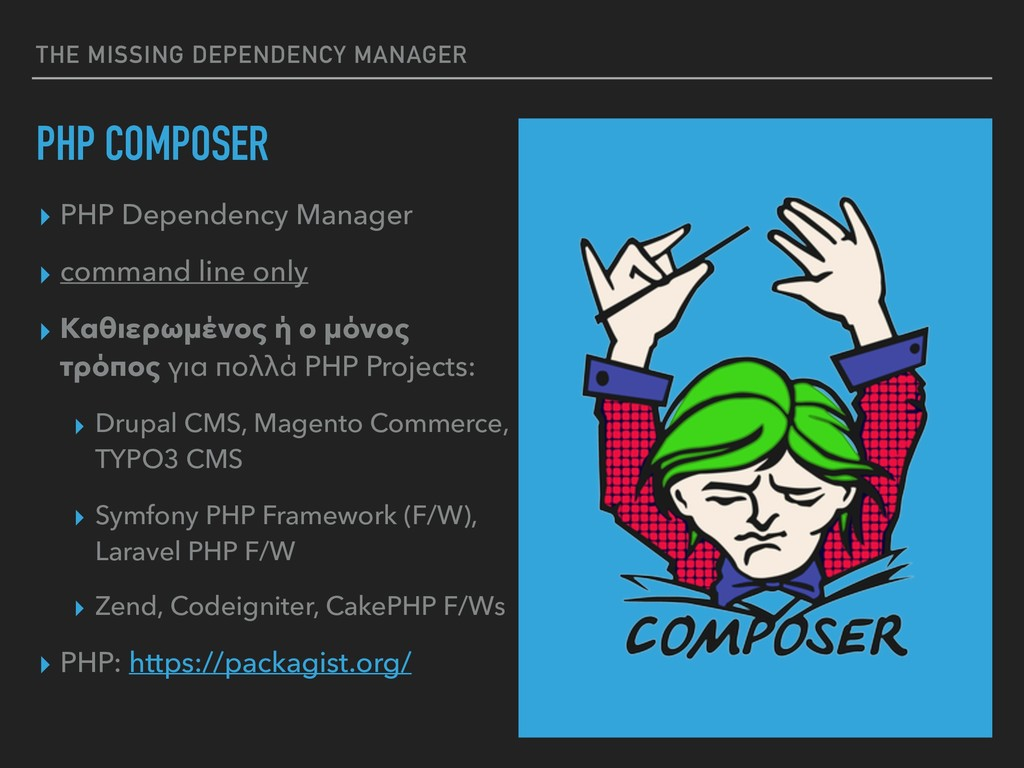THE MISSING DEPENDENCY MANAGER PHP COMPOSER ▸ P...
