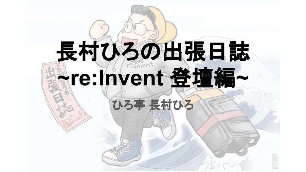 長村ひろの出張日誌 ~re:Invent 登壇編~ ひろ亭 長村ひろ