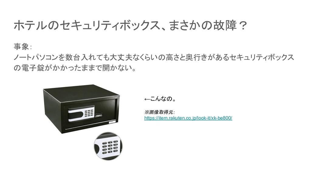 ホテルのセキュリティボックス、まさかの故障? 事象: ノートパソコンを数台入れても大丈夫なくら...