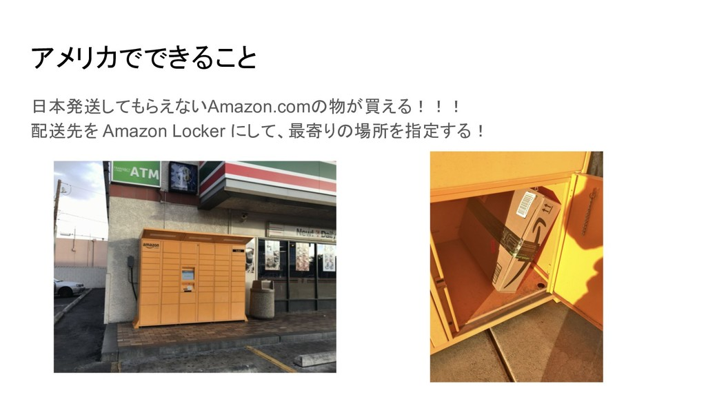 アメリカでできること 日本発送してもらえないAmazon.comの物が買える!!! 配送先を ...