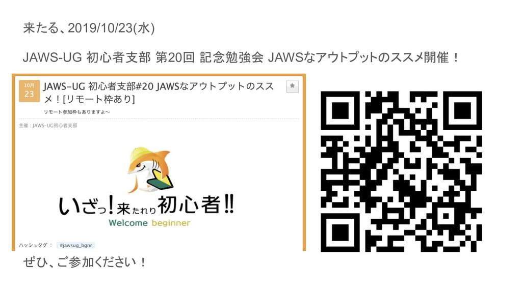 来たる、2019/10/23(水) JAWS-UG 初心者支部 第20回 記念勉強会 JAWS...