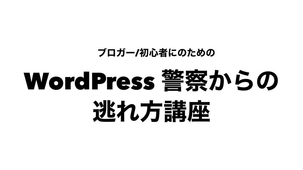 ɹϒϩΨʔ/ॳ৺ऀʹͷͨΊͷ WordPress ܯ͔Βͷ ಀΕํߨ࠲