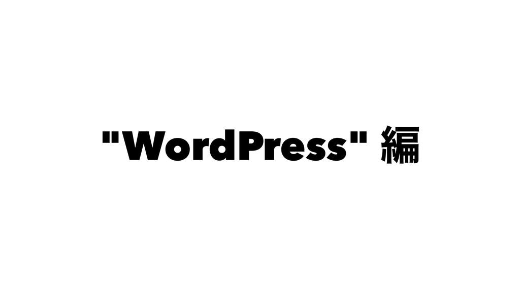 """WordPress"" ฤ"