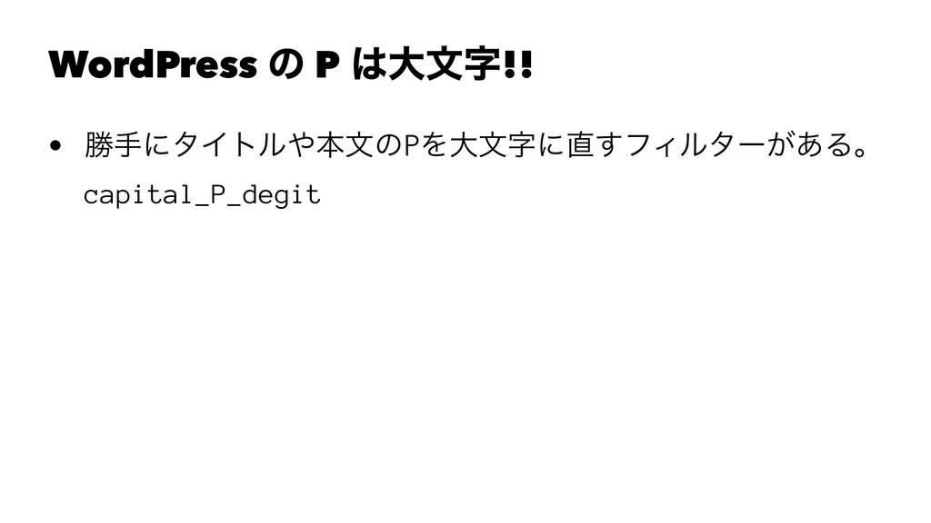 WordPress ͷ P େจ!! • উखʹλΠτϧຊจͷPΛେจʹ͢ϑΟϧλʔ...