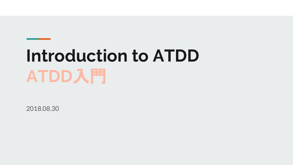 Introduction to ATDD ATDD入門 2018.08.30