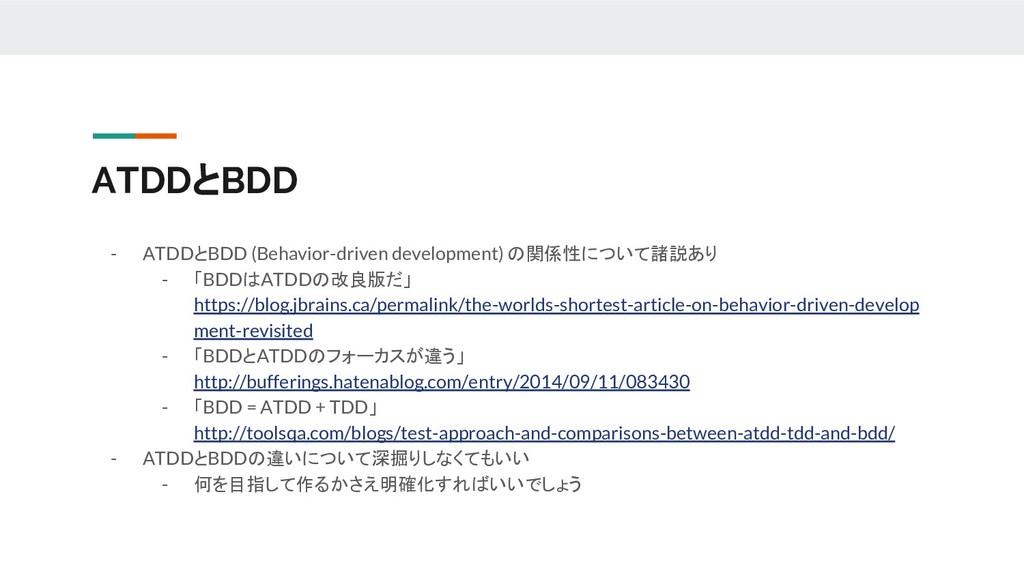 ATDDとBDD - ATDDとBDD (Behavior-driven developmen...