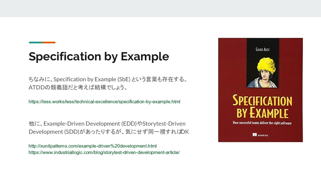 Specification by Example ちなみに、Specification by ...