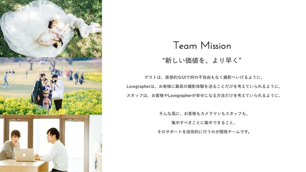Team Mission l৽͍͠ՁΛɺΑΓૣ͘z ήετɺײతͳ6*ͰԿͷෆࣗ༝ͳ͘...