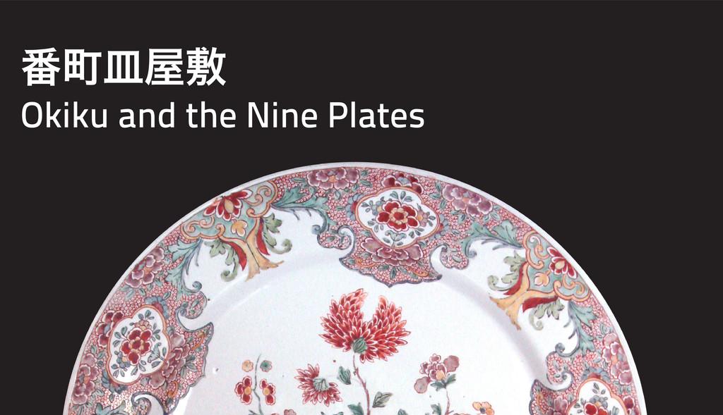 番町皿屋敷 Okiku and the Nine Plates
