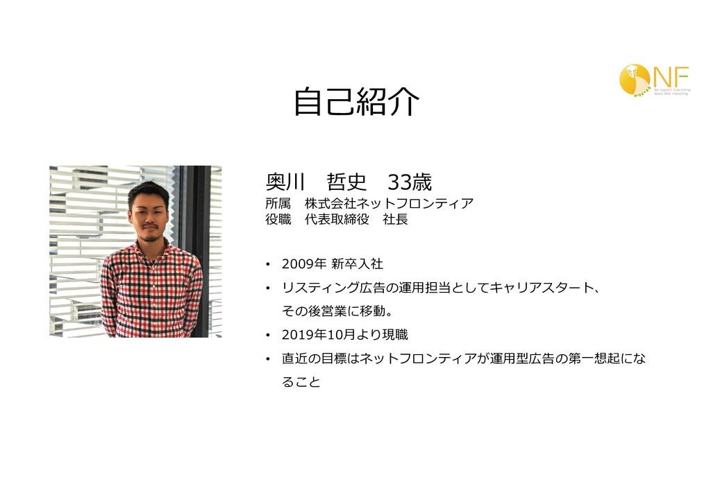 ⾃⼰紹介 奥川 哲史 33歳 所属 株式会社ネットフロンティア 役職 代表取締役 社⻑ • 2...