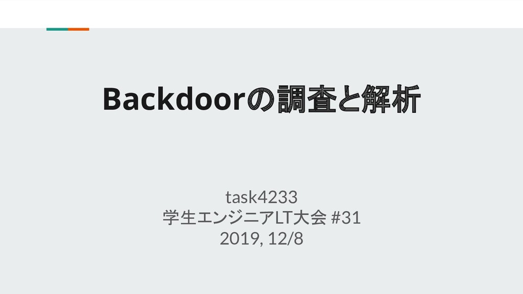 Backdoorの調査と解析 task4233 学生エンジニアLT大会 #31 2019, 1...