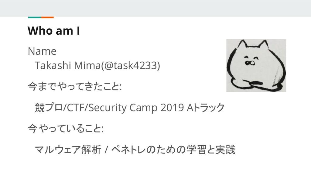 Who am I Name  Takashi Mima(@task4233) 今までやってきた...