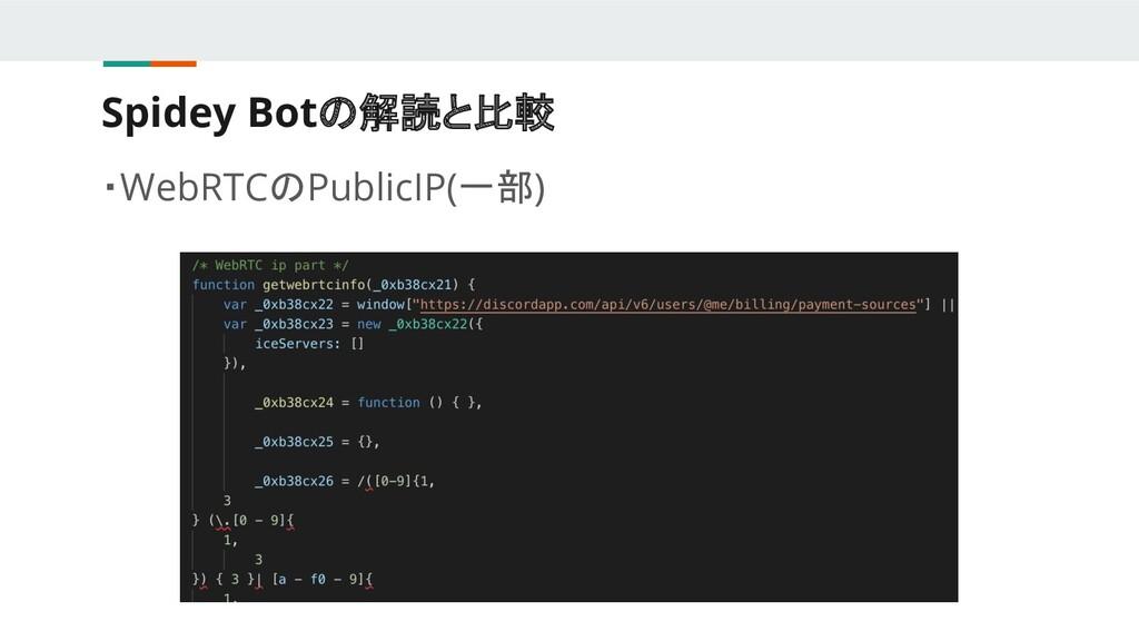 Spidey Botの解読と比較 ・WebRTCのPublicIP(一部)