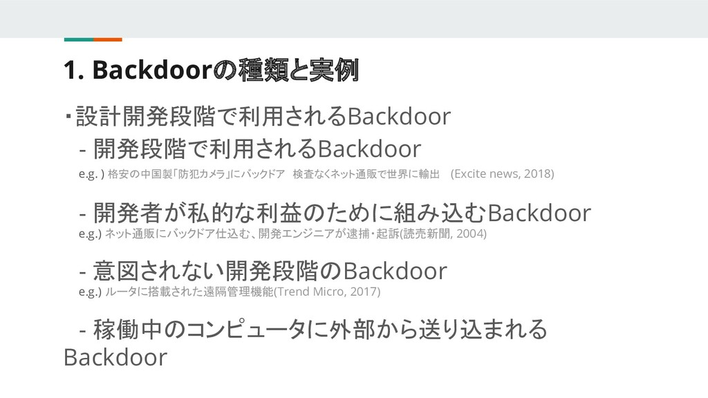 1. Backdoorの種類と実例 ・設計開発段階で利用されるBackdoor  - 開発段階...
