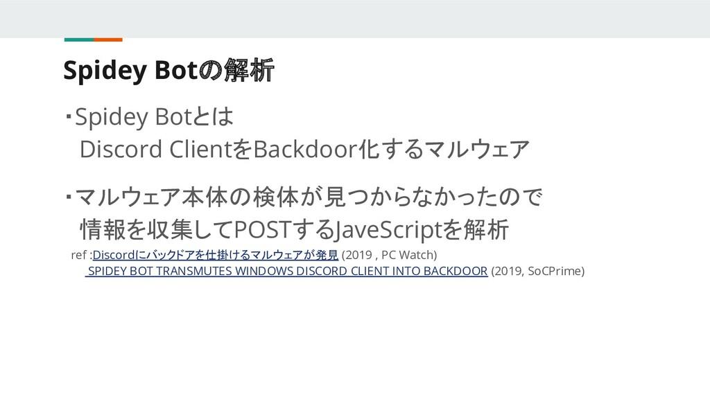 Spidey Botの解析 ・Spidey Botとは  Discord ClientをBac...