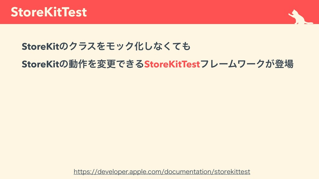 StoreKitTest StoreKitͷΫϥεΛϞοΫԽ͠ͳͯ͘ StoreKitͷಈ࡞...