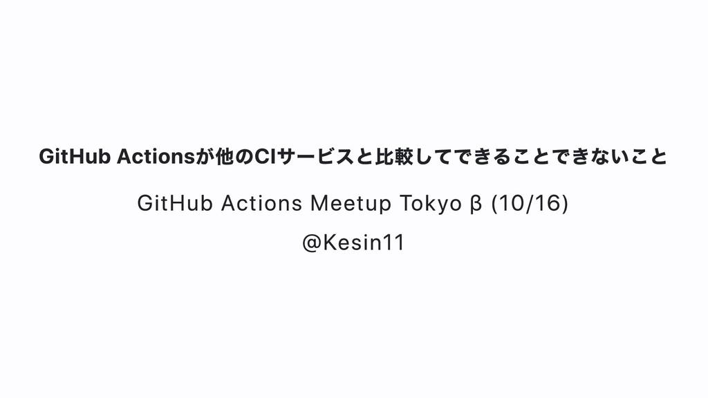 GitHub Actionsが他のCIサービスと⽐較してできることできないこと GitHub ...