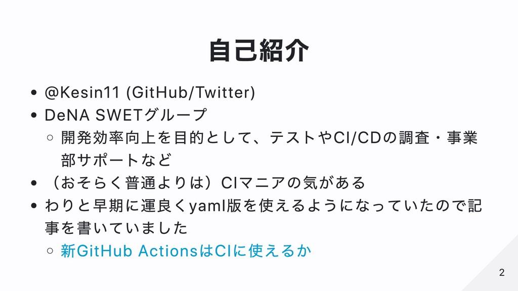 ⾃⼰紹介 @Kesin11 (GitHub/Twitter) DeNA SWETグループ 開発...