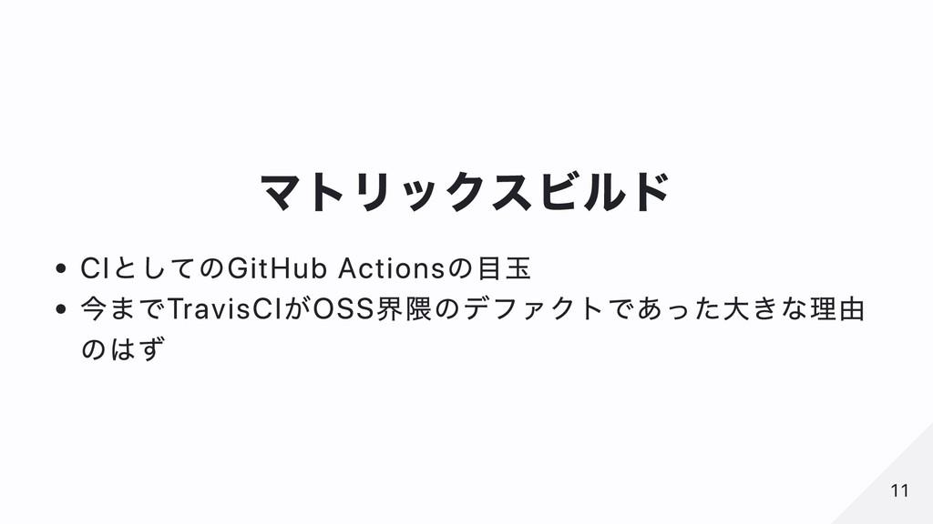 マトリックスビルド CIとしてのGitHub Actionsの⽬⽟ 今までTravisCIがO...