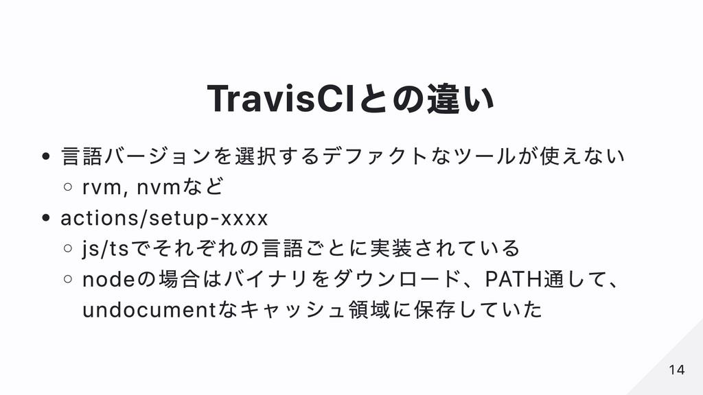 TravisCIとの違い ⾔語バージョンを選択するデファクトなツールが使えない rvm, nv...