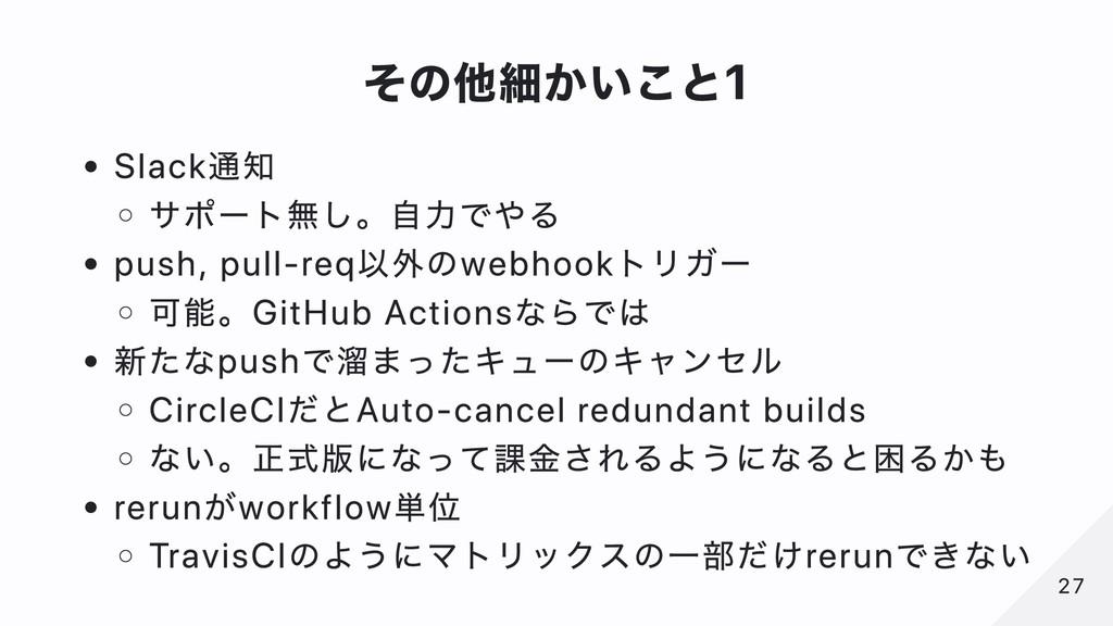 その他細かいこと1 Slack通知 サポート無し。⾃⼒でやる push, pull-req以外...