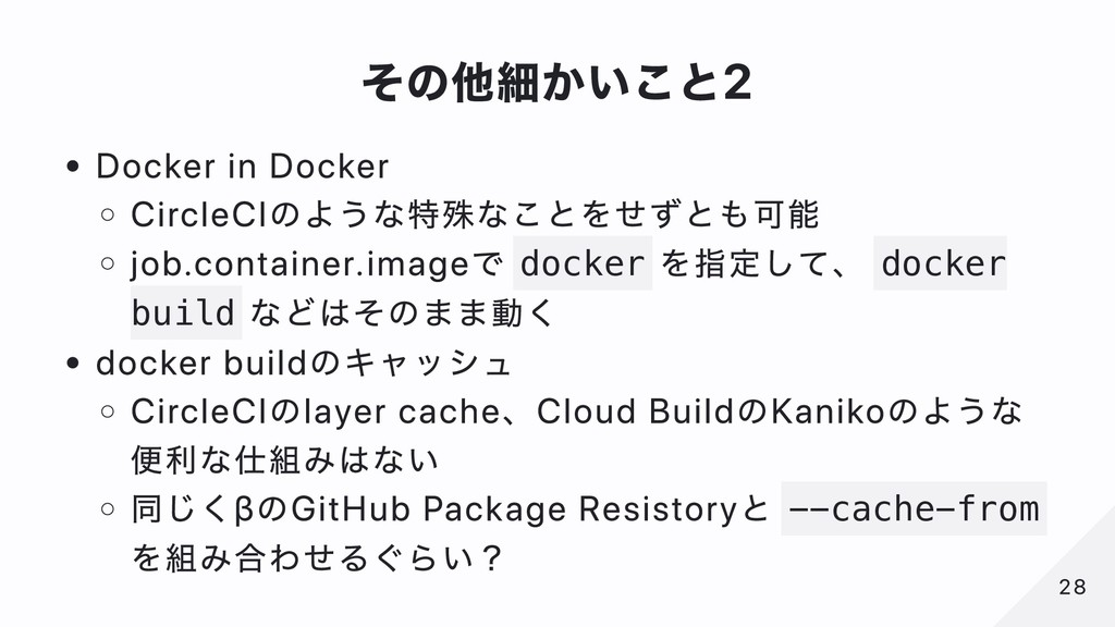 その他細かいこと2 Docker in Docker CircleCIのような特殊なことをせず...