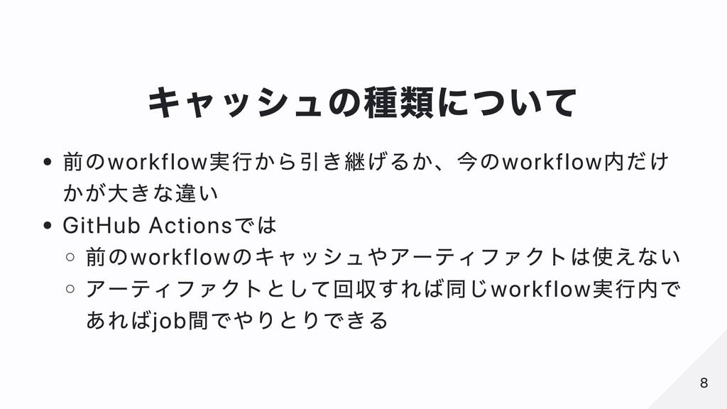 キャッシュの種類について 前のworkflow実⾏から引き継げるか、今のworkflow内だけ...