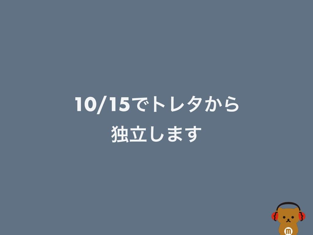 10/15ͰτϨλ͔Β ಠཱ͠·͢