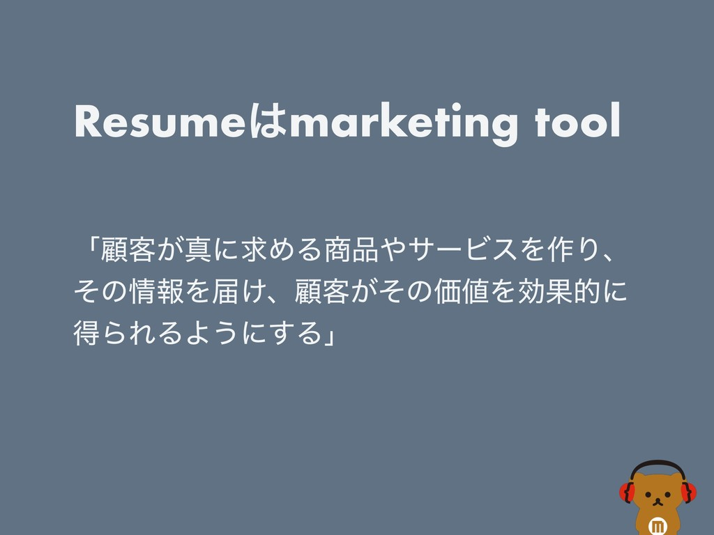 Resumemarketing tool ʮސ٬͕ਅʹٻΊΔαʔϏεΛ࡞Γɺ ͦͷใ...