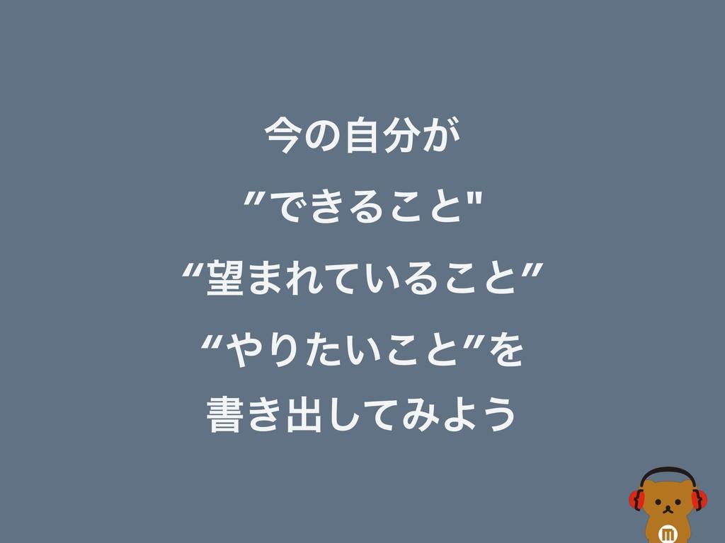 """ࠓͷ͕ࣗ """"Ͱ͖Δ͜ͱ"""" """"·Ε͍ͯΔ͜ͱ"""" """"Γ͍ͨ͜ͱ""""Λ ॻ͖ग़ͯ͠ΈΑ͏"""