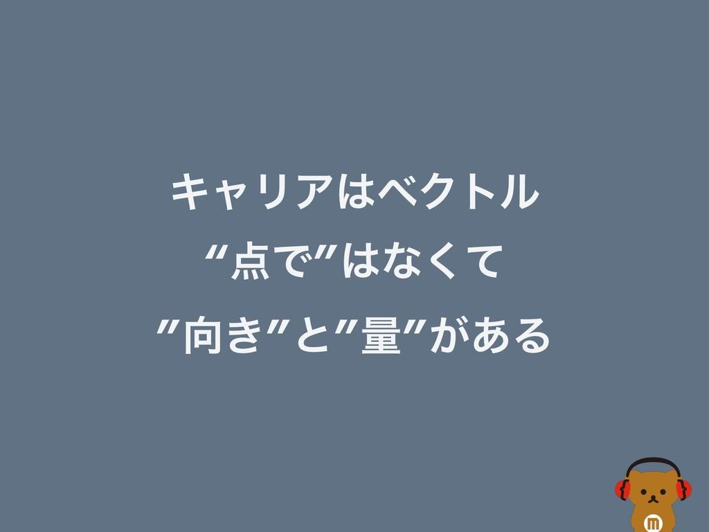 "ΩϟϦΞϕΫτϧ ""Ͱ""ͳͯ͘ ""͖""ͱ""ྔ""͕͋Δ"