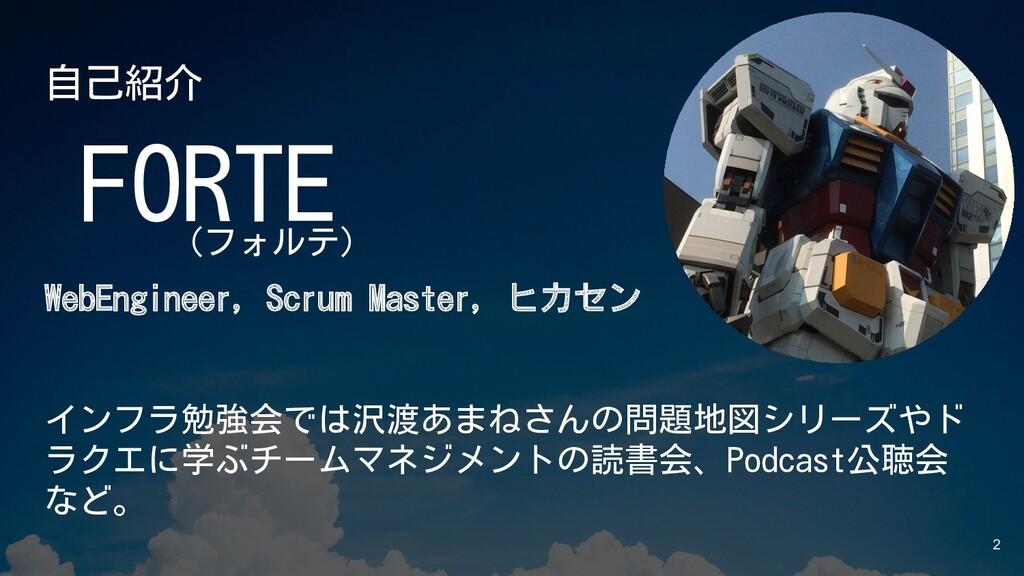 自己紹介 FORTE (フォルテ) WebEngineer, Scrum Master, ヒカ...
