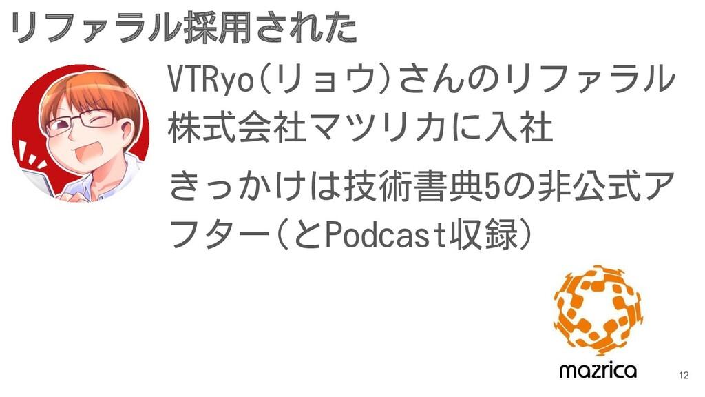 リファラル採用された 12 VTRyo(リョウ)さんのリファラル 株式会社マツリカに入社 きっ...
