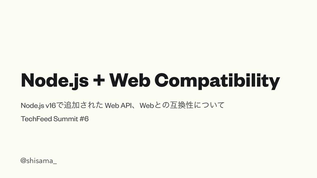 Node.js + Web Compatibility Node.js v16ͰՃ͞Εͨ W...