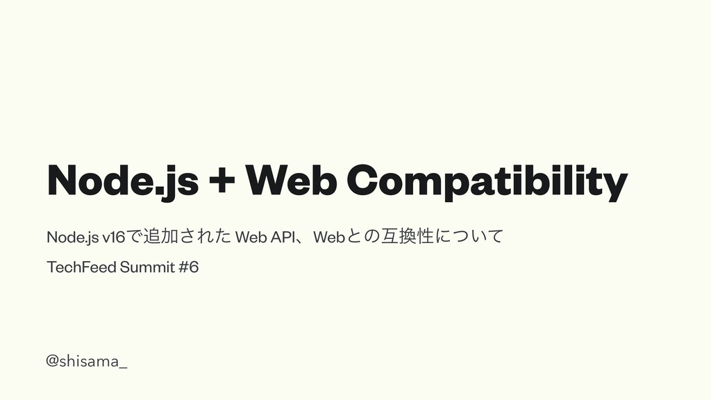 Slide Top: Node.js + Web Compatibility