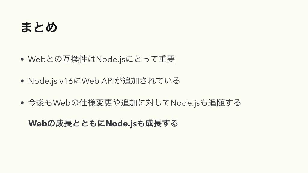 ·ͱΊ • WebͱͷޓੑNode.jsʹͱͬͯॏཁ   • Node.js v16ʹWe...