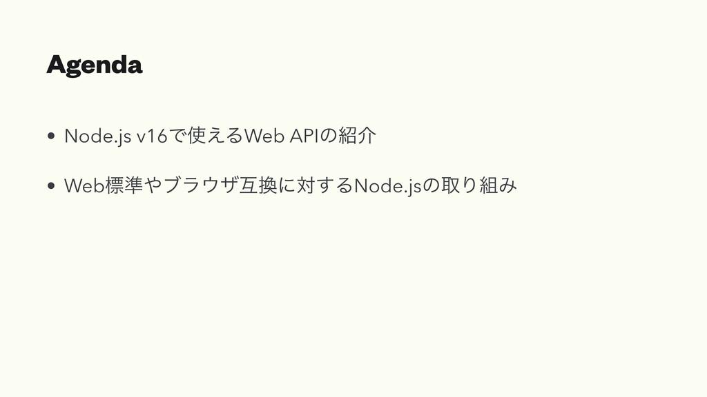 Agenda • Node.js v16Ͱ͑ΔWeb APIͷհ   • Webඪ४ϒϥ...