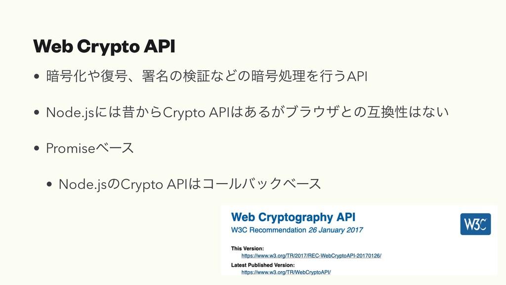 Web Crypto API • ҉߸Խ෮߸ɺॺ໊ͷݕূͳͲͷ҉߸ॲཧΛߦ͏API   • ...
