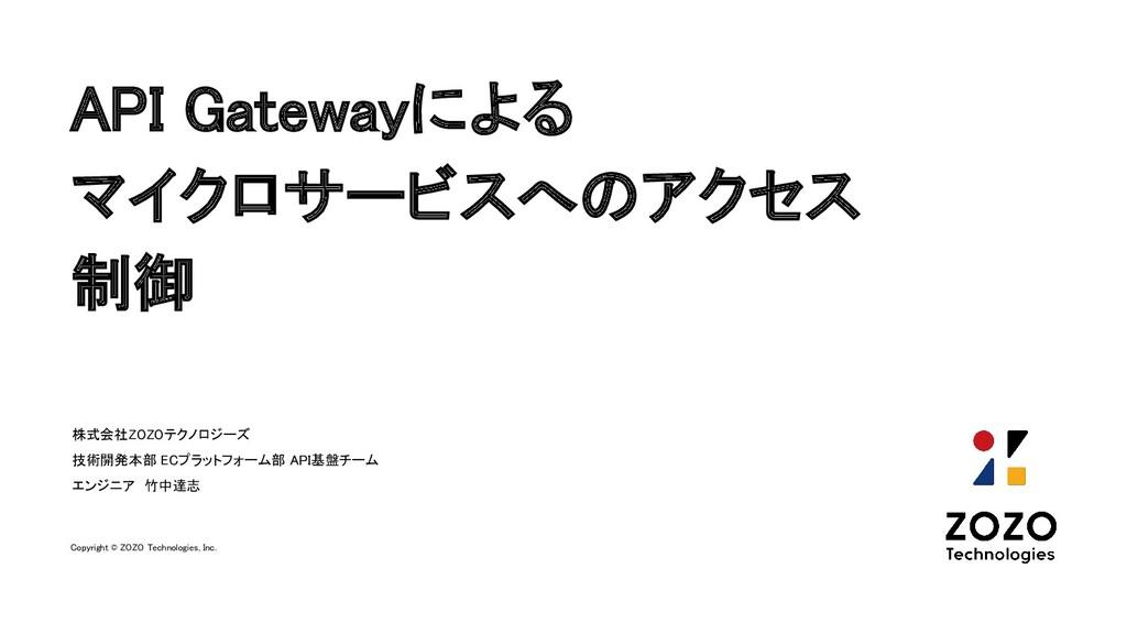API Gatewayによる マイクロサービスへのアクセス 制御  株式会社ZOZOテ...